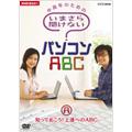 NHK趣味悠々 中高年のための いまさら聞けないパソコンABC A 知っておこう!上達へのABC