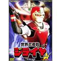 世界忍者戦ジライヤ VOL.3(2枚組)