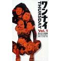 ワンナイTHURSDAY Vol.1