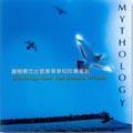 神話 MYTHOLOGY 1977-2002/出雲高等学校吹奏楽部