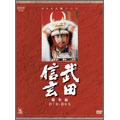 NHK大河ドラマ総集編 DVDシリーズ 武田信玄