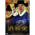 洪國榮-ホン・グギョン-DVD BOX 1
