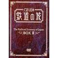 ぐるり日本 鉄道の旅 DVD-BOX II