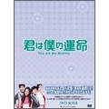 君は僕の運命 DVD-BOX 5
