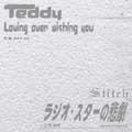 Loving over wishing you/ラジオ・スターの悲劇