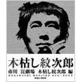 木枯し紋次郎 DVD-BOX II 市川崑劇場 木枯し紋次郎編(10枚組)
