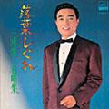 ビクター流行歌 名盤・貴重盤コレクション(15) 落葉しぐれ~三浦洸一名唱集~<COLEZO!>
