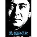 黒い仮面の美女 江戸川乱歩の「凶器」
