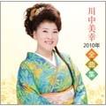 川中美幸2010年全曲集