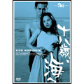 十八歳、海へ[DVN-69][DVD] 製品画像