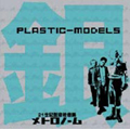 PLASTIC-MODELS 銀