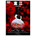 富江 BEGINNING[APS-54][DVD]
