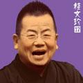 「朝日名人会」ライヴシリーズ21~桂文珍12「高津の富」「天狗裁き」