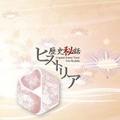 「歴史秘話ヒストリア」オリジナル・サウンドトラック