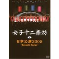 日本公演2005~Romantic Energy~