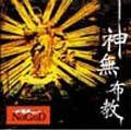 神無布教  [CD+DVD]<初回限定盤>