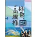 拝啓、ご両親様 DVD-BOX1