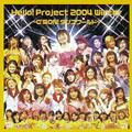 Hello! Project 2004 Winter~C'MON!ダンスワールド~