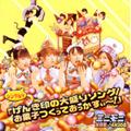げんき印の大盛ソング/お菓子つくっておっかすぃ~!