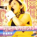 Yeah!めっちゃライブ at 中野サンプラザ