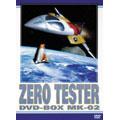 ゼロテスター DVD-BOX Mk-02 (5枚組)