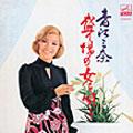 ビクター流行歌 名盤・貴重盤コレクション(5) 盛り場の女を唄う/青江三奈<COLEZO!>
