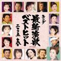 キング最新演歌ベストヒット2005 春
