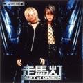 走馬灯-BEST of DASEIN- [CCCD]