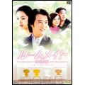 ルームメイト白領公寓DVDBOX ~インターナショナル・ヴァージョン~