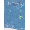 遠い恋の物語 [CD+DVD]