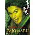 メイキング オブ TAJOMARU[ASBY-4469][DVD] 製品画像