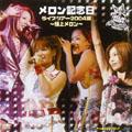メロン記念日ライブツアー2004夏~極上メロン~