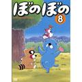 TVアニメシリーズ ぼのぼの 第8巻