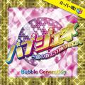 ミーハー魂! Presents バブル・ジェネレーション~曲の数だけ躍らせて!!~