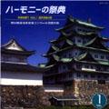 ハーモニーの祭典 2001: 第54回全日本合唱コンクール全国大会 中学校部門 Vol.1 混声合唱の部
