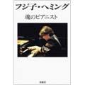 フジ子・ヘミング 魂のピアニスト