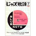 ジャズ批評 2008年7月号 Vol.144