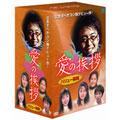 愛の挨拶 バリューDVD-BOX(7枚組)