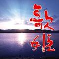「歌姫」オリジナル・サウンドトラック