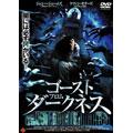 ゴースト・フロム・ダークネス[BBBF-3678][DVD] 製品画像