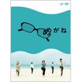 めがね(3枚組) DVD
