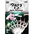 袴田吉彦/ウルトラQ ~dark fantasy~ case9 [AVBA-22059]