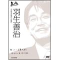 100年インタビュー 羽生善治