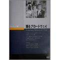 踊るブロードウェイ[JVD-3149][DVD] 製品画像