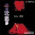 松村禎三:オペラ「沈黙」