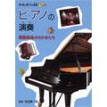 はじめての楽器 ピアノの演奏 鍵盤楽器のなかまたち  [BOOK+CD]