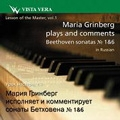 Lesson of the Master Vol.1 - Maria Grinberg Plays and Comments - Beethoven: Piano Sonatas No.1, No.6