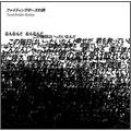 ファイティングポーズの詩 [CD+DVD]<初回限定盤>