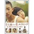 火垂るの墓 メイキング-夏、僕たちの知らない戦争-[BWD-1859][DVD] 製品画像