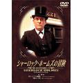 シャーロック・ホームズの冒険 19巻